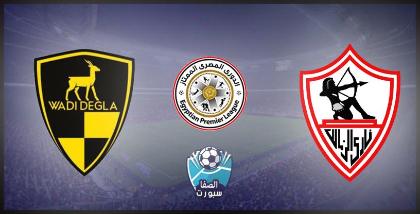 صورة موعد مباراة الزمالك القادمة ضد وادي دجلة مع القنوات الناقلة للمباراة في الدورى المصرى الممتاز