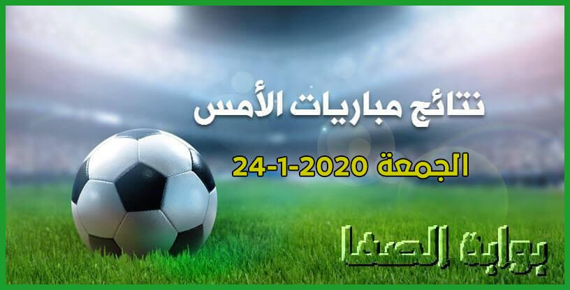 صورة نتائج مباريات الأمس الجمعة 24-1-2020 في الدوريات العربية والاوروبية