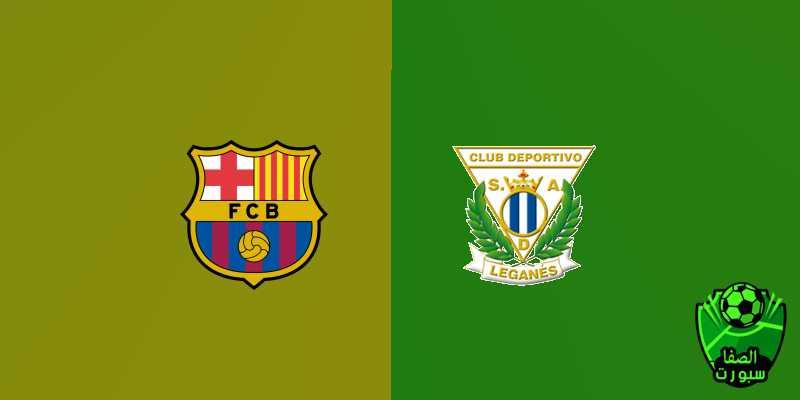القنوات الناقلة لمباراة برشلونة وليجانيس مع موعد المباراة اليوم في كأس ملك إسبانيا