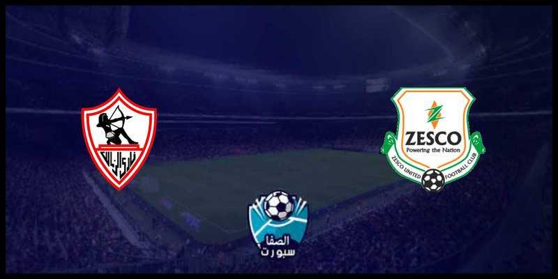 صورة موعد مباراة الزمالك القادمة ضد زيسكو يونايتد الزامبى مع القنوات الناقلة في دوري ابطال افريقيا