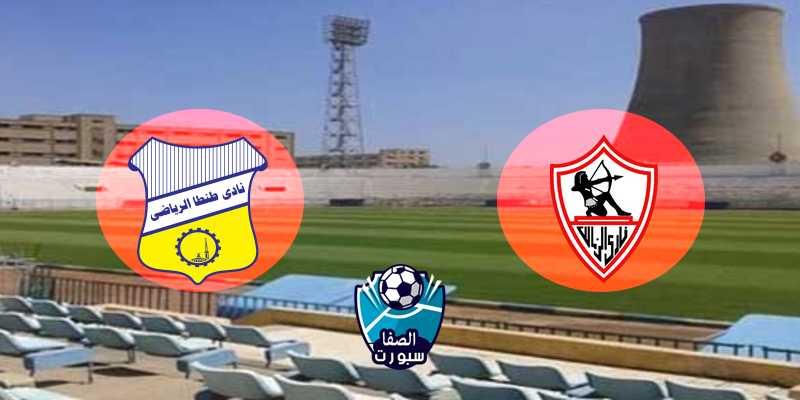 صورة موعد مباراة الزمالك القادمة ضد طنطا في الدورى المصرى الممتاز مع القنوات الناقلة للمباراة