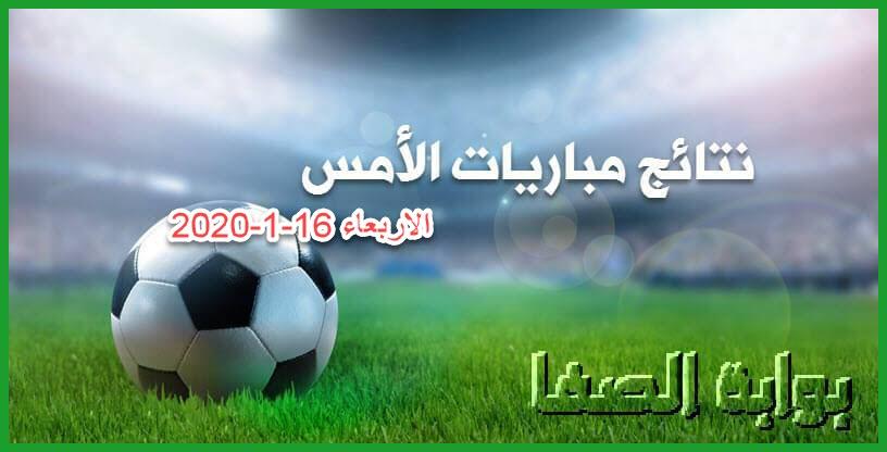 صورة نتائج مباريات الأمس الاربعاء 15-1-2020 في البطولات العربية والاوروبية