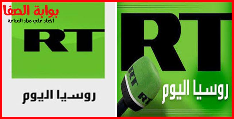 تردد قناة روسيا اليوم RT Arabic HD على النايل سات والعربسات