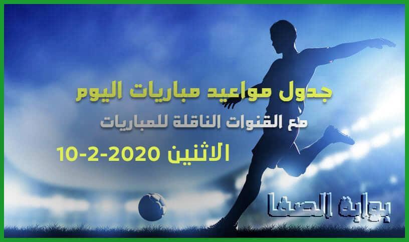 جدول مواعيد مباريات اليوم الاثنين 10-2-2020 مع القنوات الناقلة للمباريات