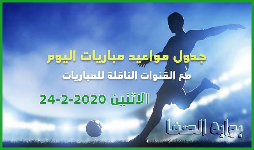 جدول مواعيد مباريات اليوم الاثنين 24-2-2020 مع القنوات الناقلة للمباريات