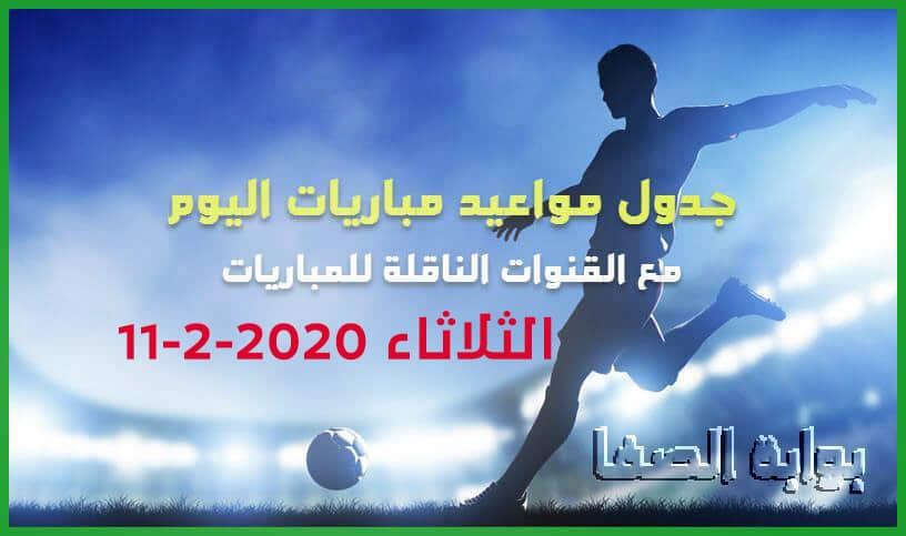 جدول مواعيد مباريات اليوم الثلاثاء 11-2-2020 مع القنوات الناقلة للمباريات