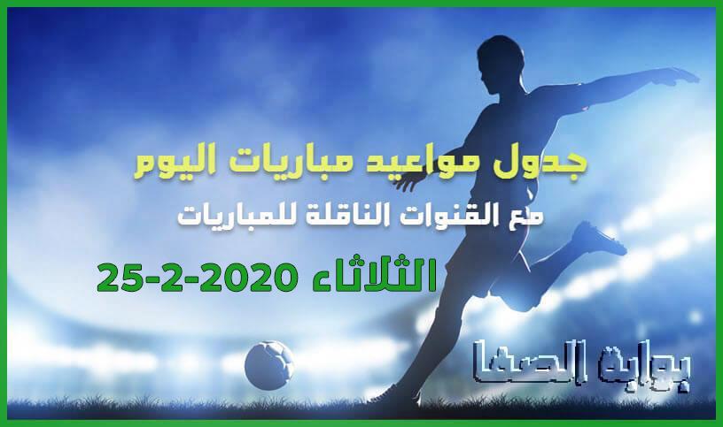 جدول مواعيد مباريات اليوم الثلاثاء 25-2-2020 مع القنوات الناقلة للمباريات