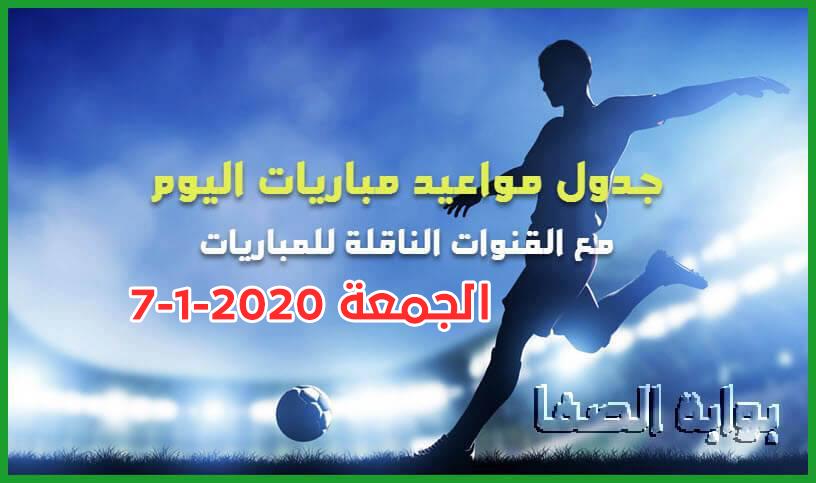 جدول مواعيد مباريات اليوم الجمعة 7-2-2020 مع القنوات الناقلة للمباريات والمعقلين لهذا اليوم