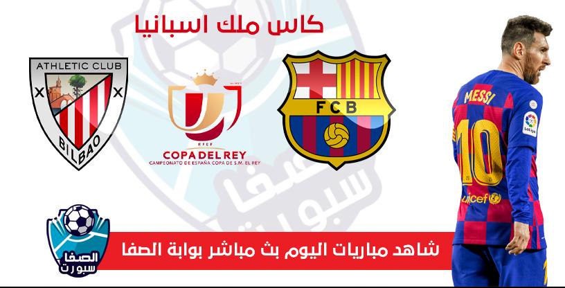 رابط مشاهدة البث المباشر لمباراة برشلونة وأتلتيك بيلباو مجانًا بدون تقطيع اليوم في كأس ملك إسبانيا