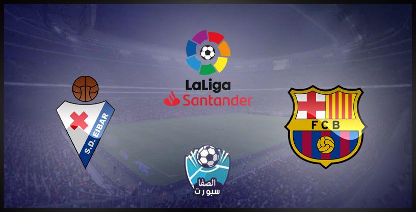 رابط مشاهدة البث المباشر لمباراة برشلونة وايبار مجانًا بدون تقطيع اليوم في الدوري الاسبانى