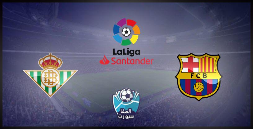 رابط مشاهدة البث المباشر لمباراة برشلونة وريال بيتيس مجانًا بدون تقطيع اليوم في الدوري الاسبانى