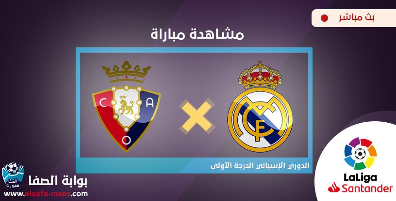 رابط مشاهدة البث المباشر لمباراة ريال مدريد وأوساسونا مجانًا بدون تقطيع اليوم في الدوري الاسبانى