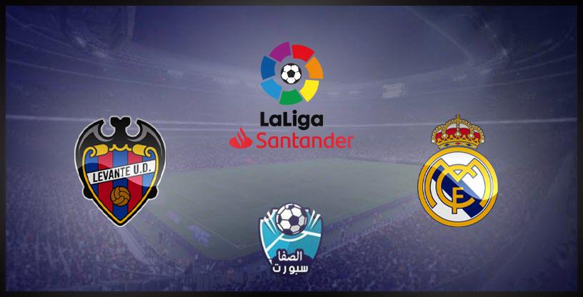رابط مشاهدة البث المباشر لمباراة ريال مدريد وليفانتي مجانًا بدون تقطيع اليوم في الدوري الاسبانى