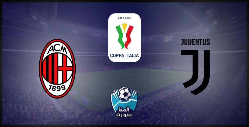 رابط مشاهدة البث المباشر لمباراة يوفنتوس وميلان مجانًا بدون تقطيع اليوم في كأس إيطاليا