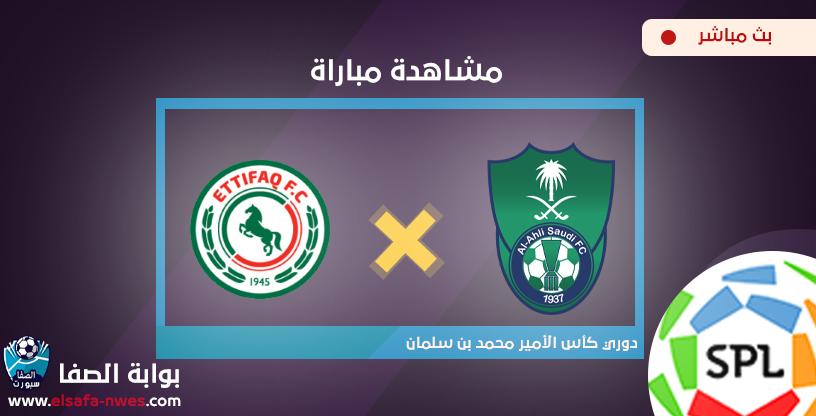 مشاهدة مباراة الأهلي والاتفاق بث مباشر اليوم لايف اون لاين Live HD بدون تقطيع في الدوري السعودي