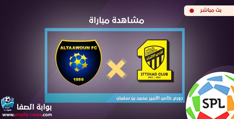 مشاهدة مباراة الاتحاد والتعاون بث مباشر اليوم لايف اون لاين Live HD بدون تقطيع في في الدوري السعودي