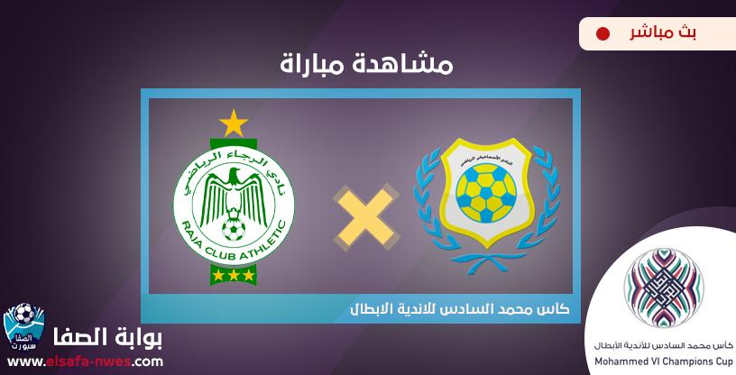 مشاهدة مباراة الاسماعيلي والرجاء الرياضي بث مباشر اليوم في كأس محمد السادس للاندية الابطال