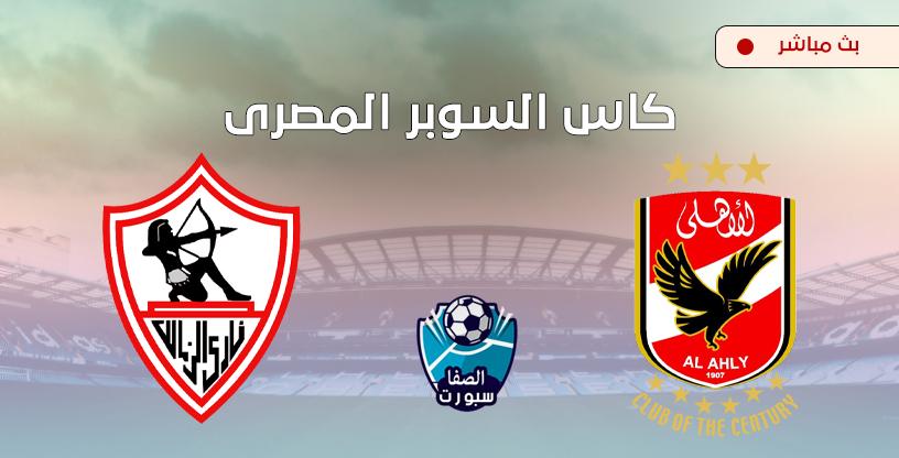 مشاهدة مباراة الاهلي والزمالك بث مباشر اليوم الخميس 20-2-2020 في كاس السوبر المصري