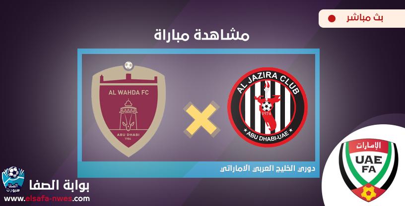 مشاهدة مباراة الجزيرة والوحدة بث مباشر اليوم لايف اون لاين Live HD بدون تقطيع في دوري الخليج العربي الاماراتي