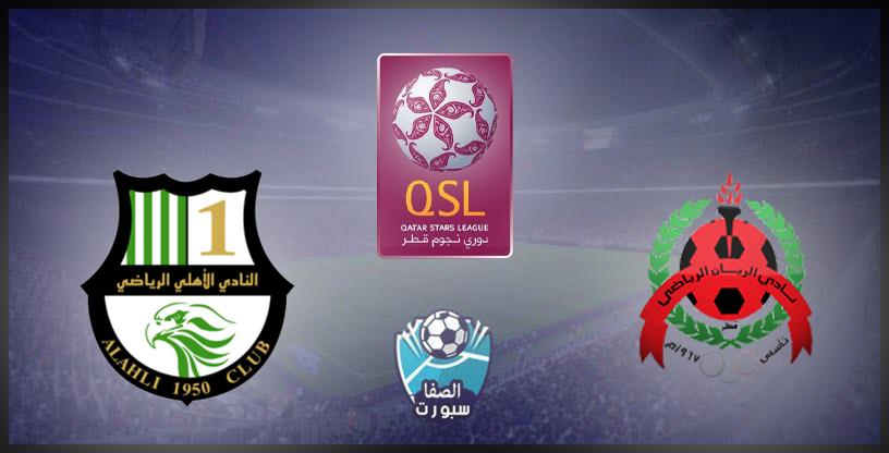 مشاهدة مباراة الريان والاهلي بث مباشر اليوم الخميس 27-2-2020 في دوري نجوم قطر