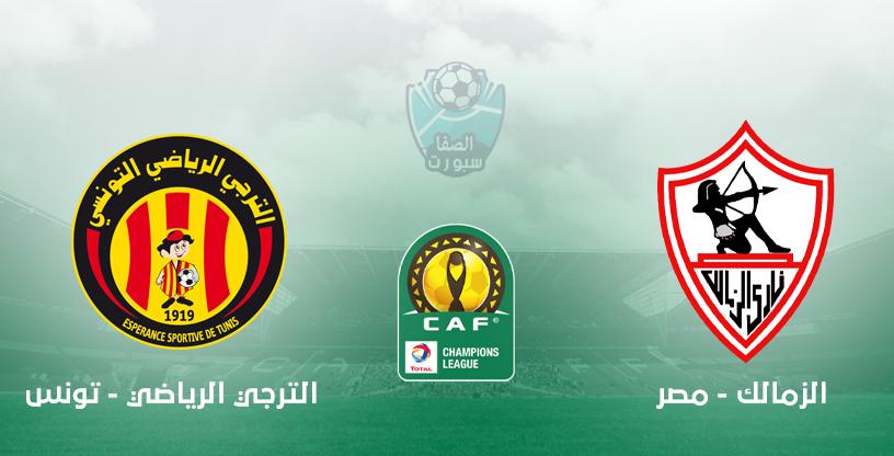 مشاهدة مباراة الزمالك والترجي التونسي بث مباشر اليوم لايف اون لاين Live HD بدون تقطيع في دورى ابطال افريقيا