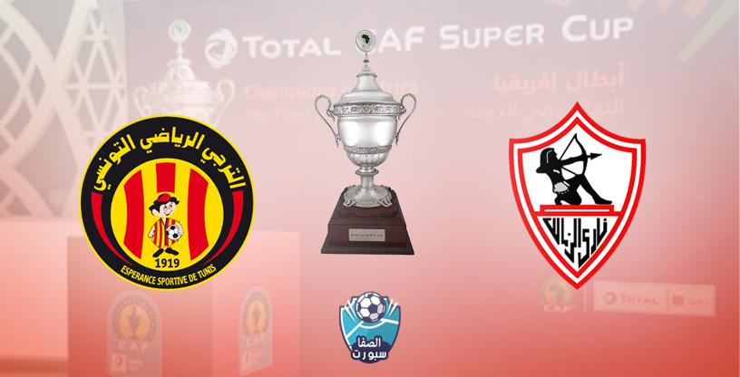 صورة مشاهدة مباراة الزمالك والترجي الرياضي بث مباشر اليوم في كأس السوبر الأفريقى