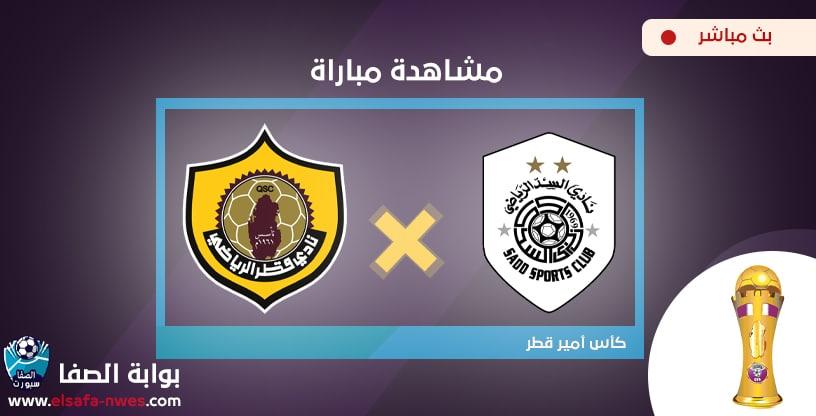 مشاهدة مباراة السد وقطر بث مباشر اليوم في كاس نجوم قطر السبت 15-2-2020