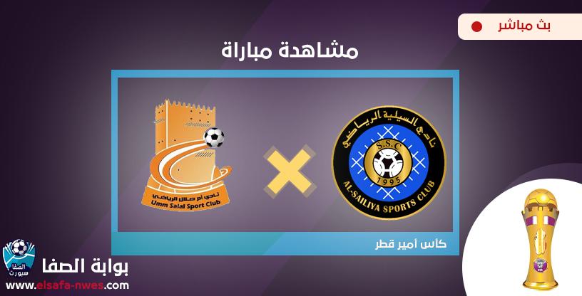 مشاهدة مباراة السيلية وأم صلال بث مباشر اليوم لايف اون لاين Live HD بدون تقطيع في كأس أمير قطر
