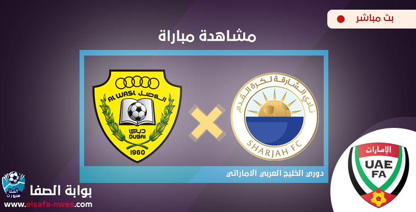 مشاهدة مباراة الشارقة والوصل بث مباشر اليوم الخميس 27-2-2020 في دوري الخليج العربي الاماراتي