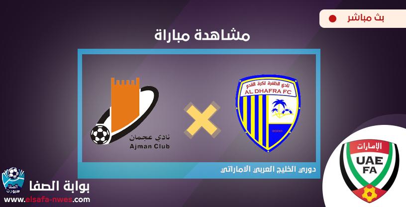 مشاهدة مباراة الظفرة وعجمان بث مباشر اليوم الخميس 27-2-2020 في دوري الخليج العربي الاماراتي