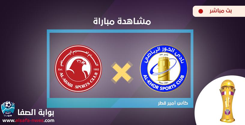مشاهدة مباراة العربي والخور بث مباشر اليوم لايف اون لاين Live HD بدون تقطيع في كأس أمير قطر