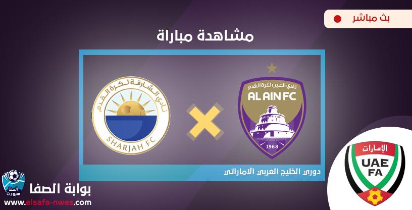 مشاهدة مباراة العين والشارقة بث مباشر اليوم لايف اون لاين Live HD بدون تقطيع في دوري الخليج العربي الاماراتي