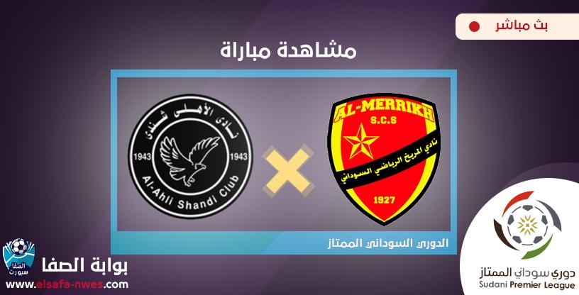 مشاهدة مباراة المريخ وأهلي شندي بث مباشر اليوم لايف اون لاين Live HD بدون تقطيع في الدوري السوداني الممتاز