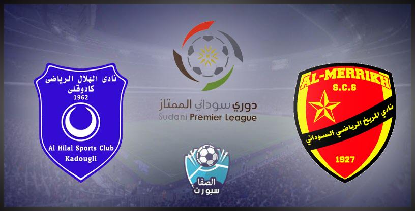 مشاهدة مباراة المريخ وهلال كادوقلي بث مباشر اليوم لايف اون لاين Live HD بدون تقطيع في الدوري السودانى الممتاز