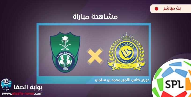 مشاهدة مباراة النصر والاهلي بث مباشر اليوم الخميس 27-2-2020 في الدوري السعودي