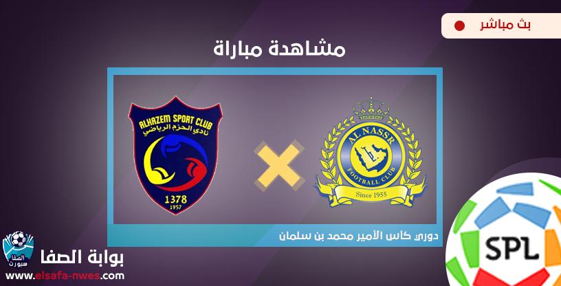 مشاهدة مباراة النصر والحزم بث مباشر اليوم السبت 22-2-2020 في الدوري السعودي