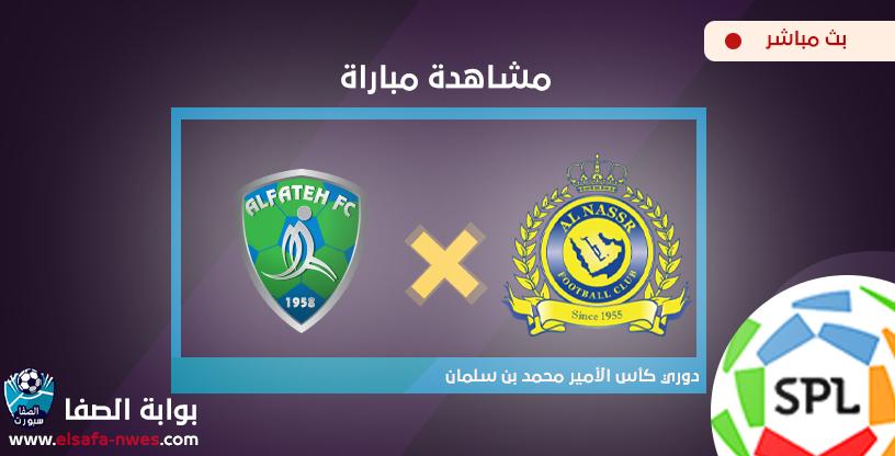 مشاهدة مباراة النصر والفتح بث مباشر اليوم لايف اون لاين Live HD بدون تقطيع في الدوري السعودي