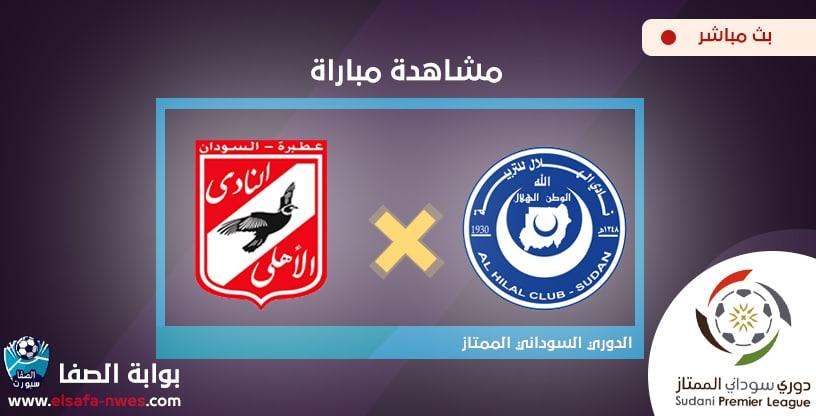 مشاهدة مباراة الهلال والأهلي عطبرة بث مباشر اليوم في الدوري السوداني