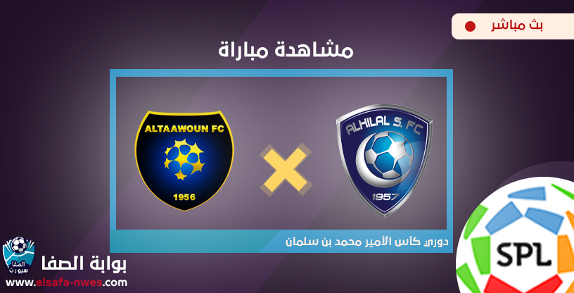 مشاهدة مباراة الهلال والتعاون بث مباشر اليوم الخميس 27-2-2020 في الدوري السعودي