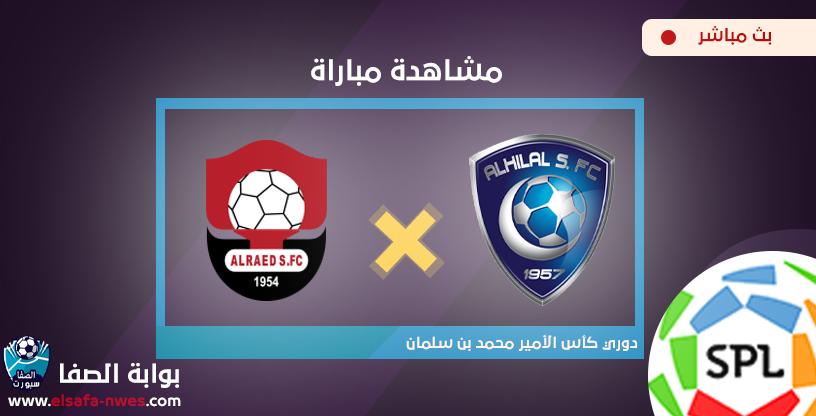 مشاهدة مباراة الهلال والرائد بث مباشر اليوم لايف اون لاين Live HD بدون تقطيع في في الدوري السعودي