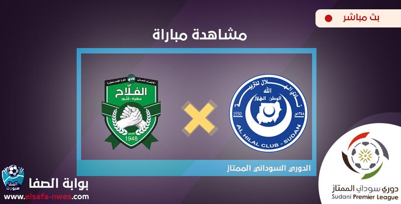 مشاهدة مباراة الهلال والفلاح عطبرة بث مباشر اليوم الثلاثاء 25-2-2020 في الدوري السوداني الممتاز