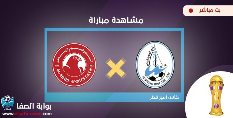 مشاهدة مباراة الوكرة والعربي بث مباشر اليوم في كاس نجوم قطر