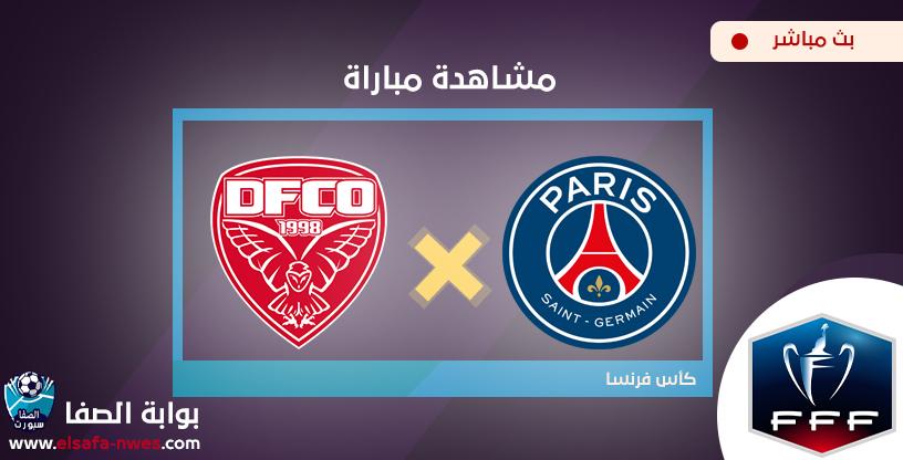 مشاهدة مباراة باريس سان جيرمان وديجون بث مباشر اليوم لايف اون لاين Live HD بدون تقطيع في كأس فرنسا