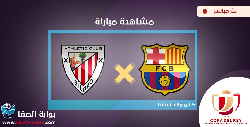 مشاهدة مباراة برشلونة وأتلتيك بيلباو بث مباشراليوم لايف اون لاين Live HD بدون تقطيع في كأس ملك إسبانيا