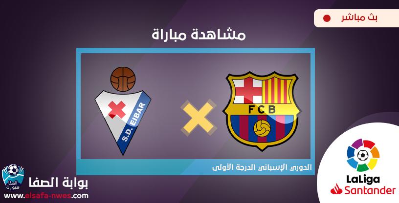 مشاهدة مباراة برشلونة وايبار بث مباشر اليوم لايف اون لاين Live HD بدون تقطيع في الدوري الاسبانى