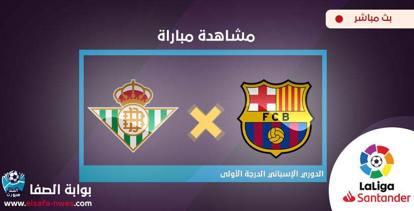 مشاهدة مباراة برشلونة وريال بيتيس بث مباشر اليوم لايف اون لاين Live HD بدون تقطيع في الدوري الاسبانى