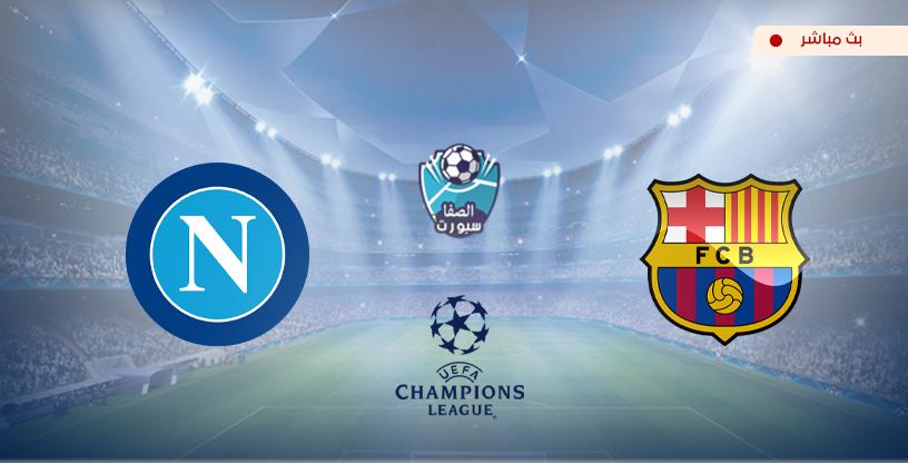 مشاهدة مباراة برشلونة ونابولي بث مباشر اليوم لايف اون لاين live HD بدون تقطيع في دوري ابطال اوروبا