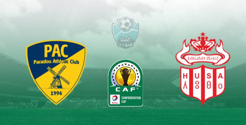 مشاهدة مباراة حسنية أكادير ونادي بارادو بث مباشر اليوم لايف اون لاين Live HD بدون تقطيع في كأس الكونفيدرالية الأفريقية