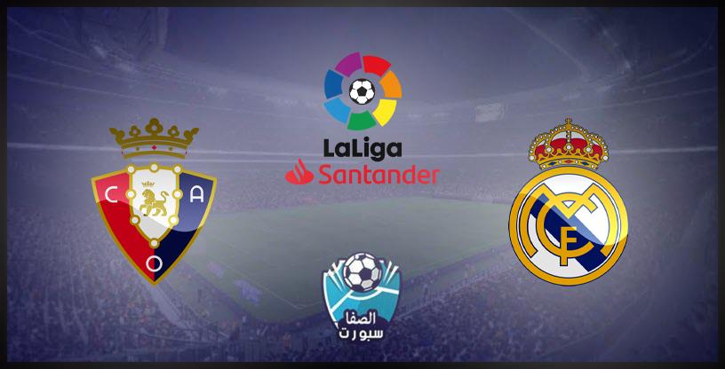 مشاهدة مباراة ريال مدريد وأوساسونا بث مباشر اليوم لايف اون لاين Live HD بدون تقطيع في الدوري الاسبانى