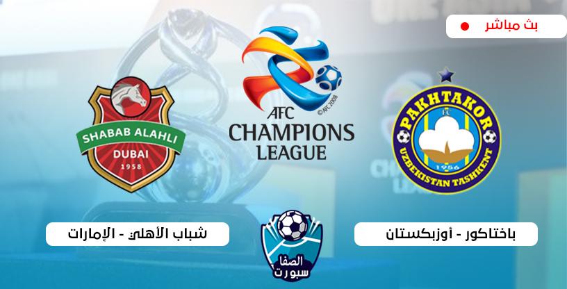 مشاهدة مباراة شباب الأهلي دبي وباختاكور بث مباشر اليوم لايف اون لاين Live HD بدون تقطيع في دوري أبطال آسيا